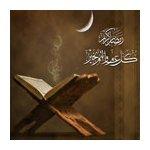 Koran (Al-Qur\'an) Mushaf